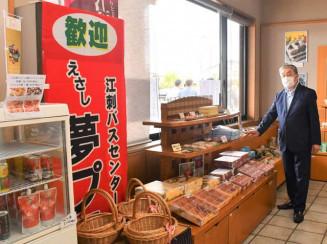 江刺の特産品が並ぶ移転オープンした「えさし夢プラザ」
