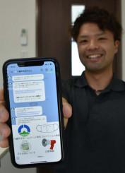 防災行政無線の内容をラインで配信するサービスのテスト画面