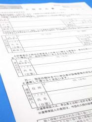 連帯保証人の記入欄がある新潟市民病院の入院申込書。「申込者とは別に生計を営んでいる方にしてください」との注意書きがある
