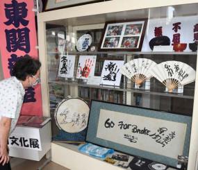 東関部屋の親方、力士のサインや手形