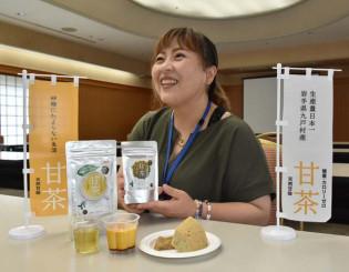 新商品の「早摘みプレミアム甘茶」(後列左)。粉末はスイーツなどにも使える