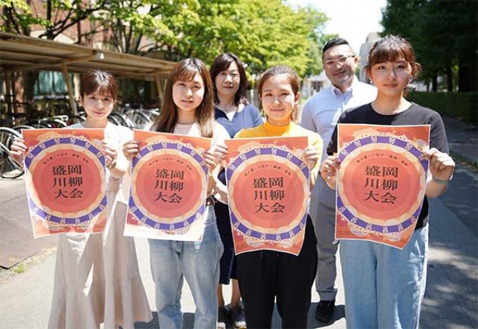 手作りのポスターを手に盛岡川柳大会をPRする岩手大の学生(前列)と肴町商店街関係者ら