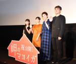 「日常の中の幸せ感じて」 映画「岬のマヨイガ」芦田さんらPR