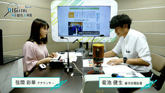 菊池健生記者(右)と弦間彩華アナウンサー