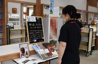 新聞記事などをまとめ、関連図書を並べた一戸町立図書館の「It's」コーナー。利用者の関心を集めている