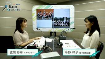 平野祥子記者(右)と弦間彩華アナウンサー