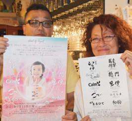 つながり食堂河南店を企画した佐々木美津子さん(右)と佐藤博之社長