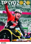 東京パラリンピック2020 写真集15日発売