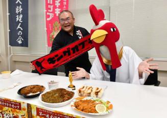 キングオブチキンカツ決定戦をPRする田口雅寛会長とキングオブチキン