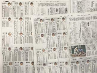 9月10日付の岩手日報