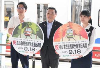 叡山電鉄の鞍馬線全線運転再開を祝い、車両に掲げるヘッドマーク