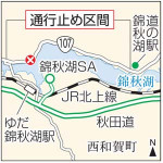 国道107号の不通「年度内」 西和賀・道の駅錦秋湖-大石橋間