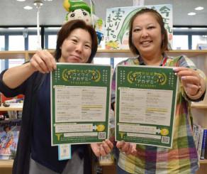 まちづくりの輪を広げる「やはばワイワイアカデミー」をPRする藤岡裕子代表(右)