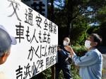 交通事故防止へ安全標語を設置 大船渡・気仙地区協会