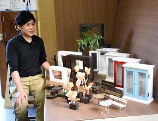 子どもたちにものづくりの喜びを伝えるためミニチュア家具を製作する真下由裕さん