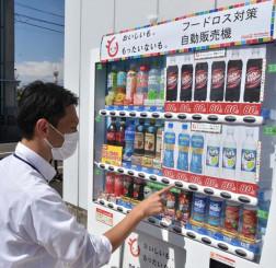 花巻市役所に設置された食品ロス対策の自動販売機。持続可能な社会に向けて意識の高まりが期待されている=22日、同市花城町