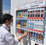食品ロス減、事業所が力 自販機・期限近い飲料安く