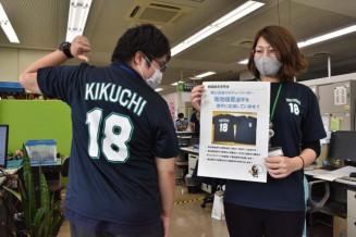 菊池雄星投手の応援Tシャツを身に着ける職員