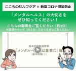 心の健康、漫画で啓発 県公式LINE、動画配信