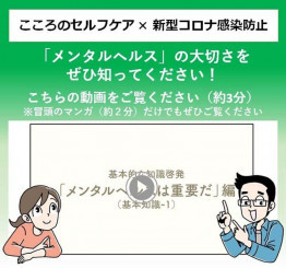 メンタルヘルスの知識を伝える県の漫画動画のデモ画面
