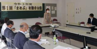 「まめぶ」の無形民俗文化財登録に向けて議論した第1回有識者会議
