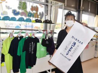 須川高原温泉のキャラクターをあしらったグッズをPRする従業員