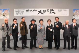 「新平さんの大風呂敷」の制作発表で、舞台の成功を誓う関係者