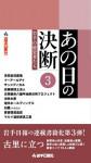 「あの日の決断 岩手の経営者たち3」 10月30日発売