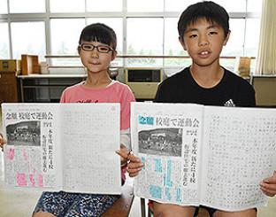 新聞記事をスクラップしたノートを見せる都鳥晃一君と五島桜咲さん