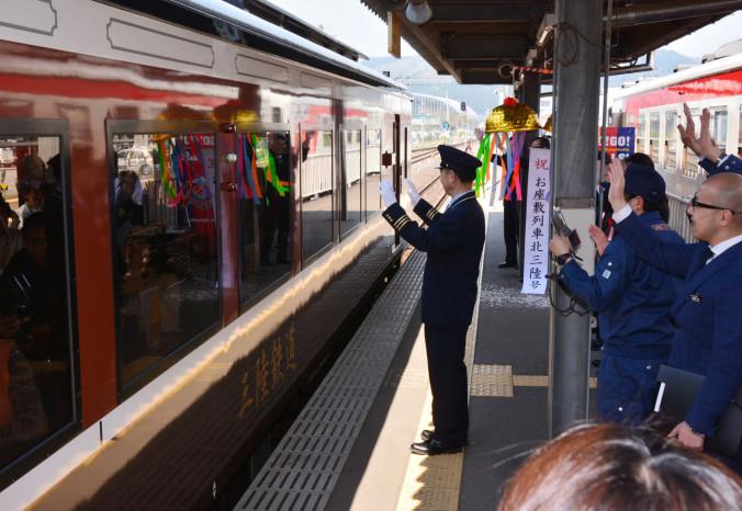 三陸鉄道職員らに見送られ、出発するお座敷列車北三陸号