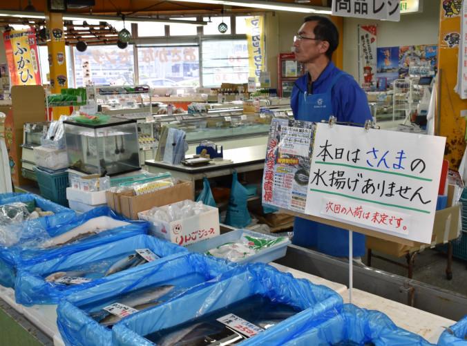 サンマの水揚げがないことを知らせる看板が掲げられた大船渡おさかなセンターの鮮魚売り場=12日、大船渡市大船渡町