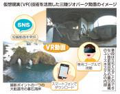 迫力!VRで三陸ジオ体感 県、19年3月動画完成へ