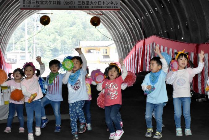 三枚堂大ケ口トンネルの貫通を祝い、ダンスを披露する大ケ口保育園の園児たち