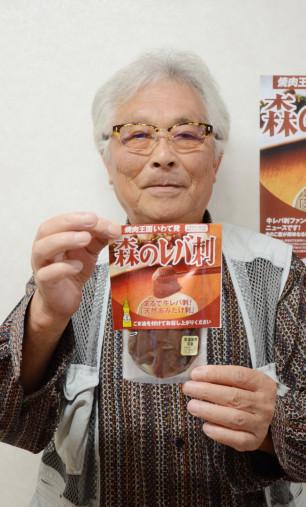 長根商店が天然アミタケを加工し販売する「森のレバ刺」