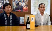 日本酒「天翔る」発売 子の自立支援へ開発