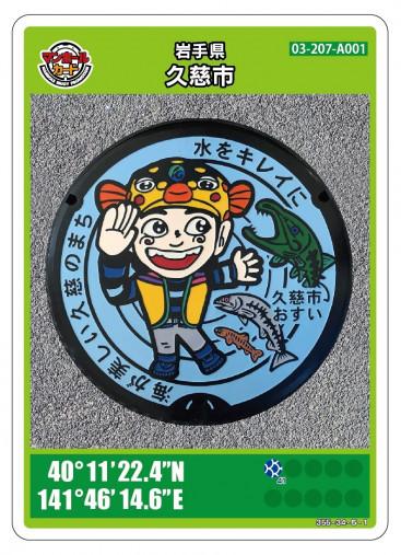 さかなクンがデザインし、11日から配布する久慈市のマンホールカード表面