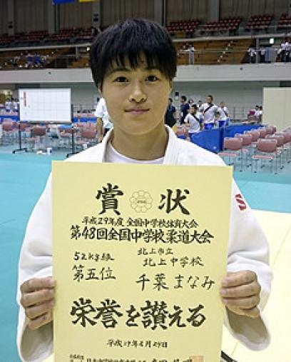 女子52キロ級5位の賞状を手にした千葉まなみ(北上)=福岡市・福岡国際センター(北上中提供)