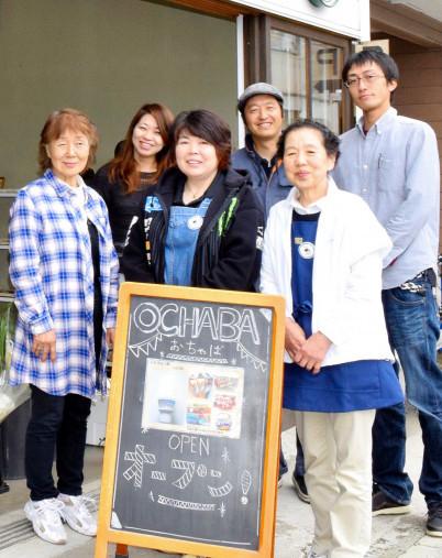 おちゃばを共同運営する(前列左から)米沢栄子さん、小谷地さおりさん、金田伸子さん