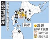 北海道で震度6弱