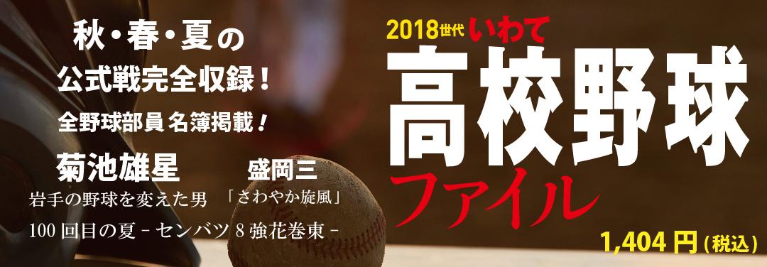 野球部の強い中学校ランキング(岩手県)